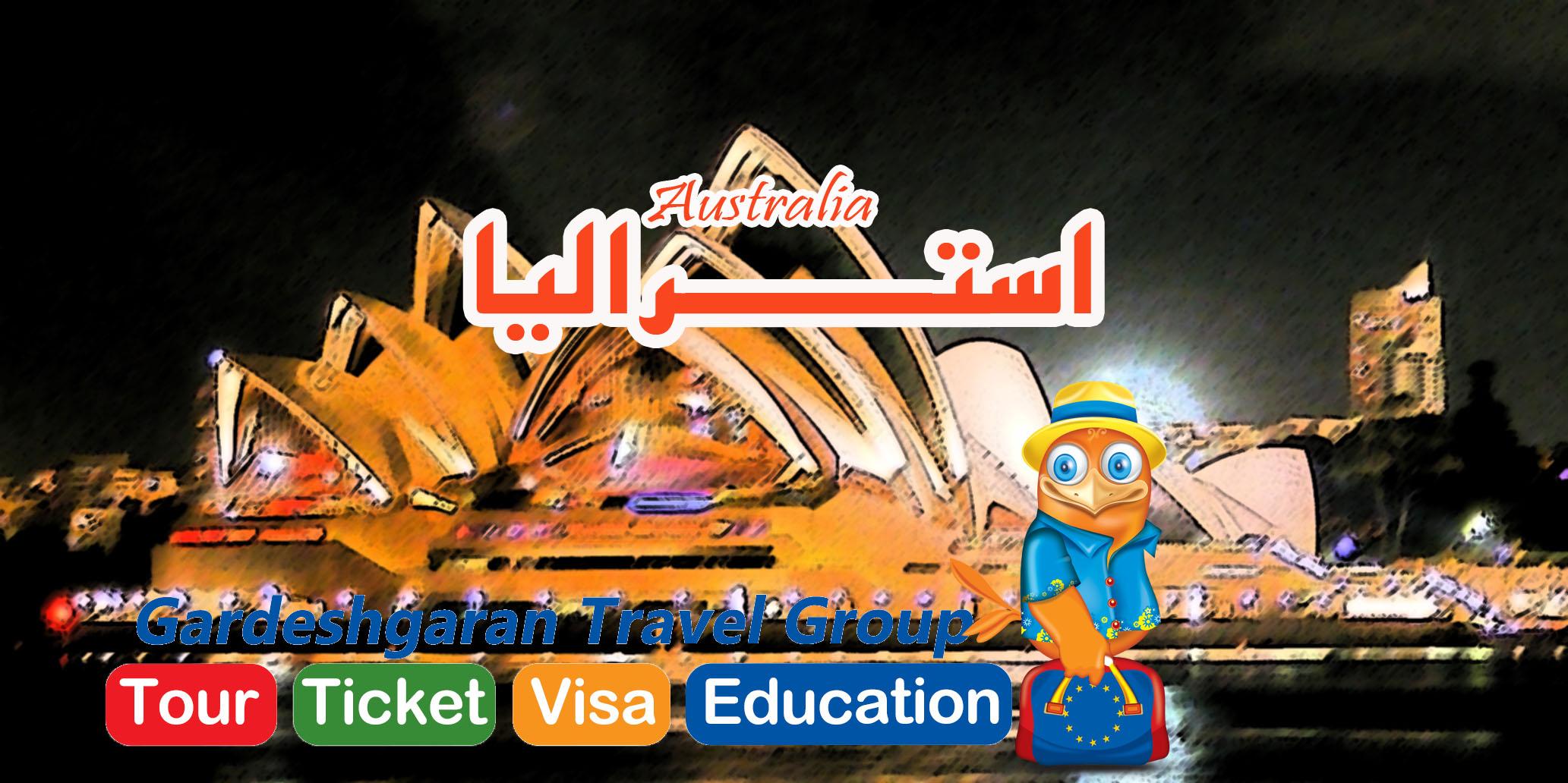 تور استرالیا از تهران