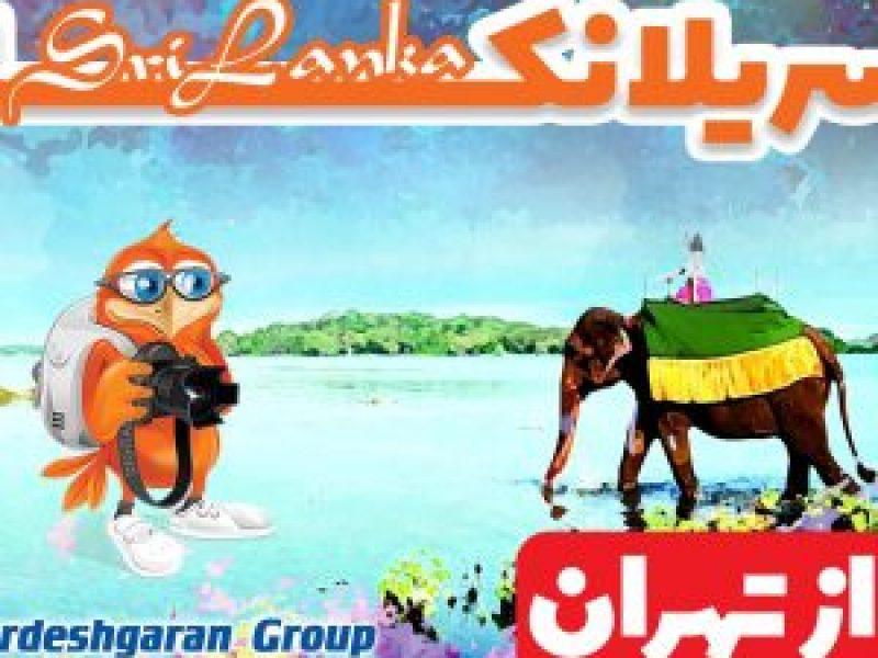 تور سریلانکا از تهران