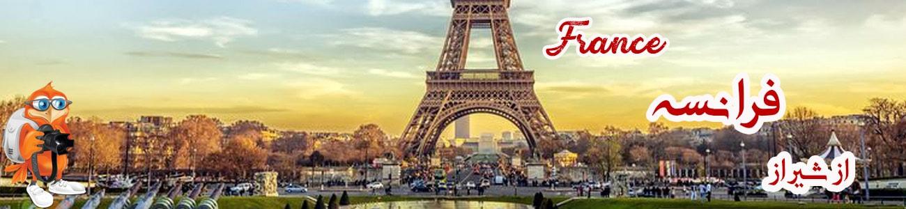 تور فرانسه از شیراز