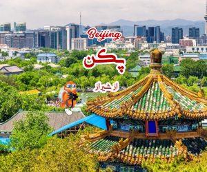 تور پکن از شیراز