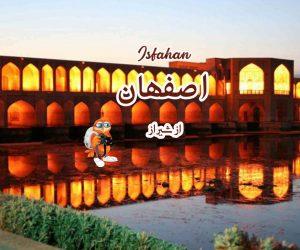 تور اصفهان از شیراز