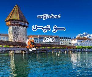 تور سوئیس از شیراز