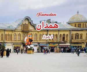 تور همدان از شیراز