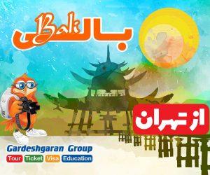 تور بالی از تهران