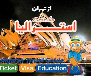 استرالیا از تهران