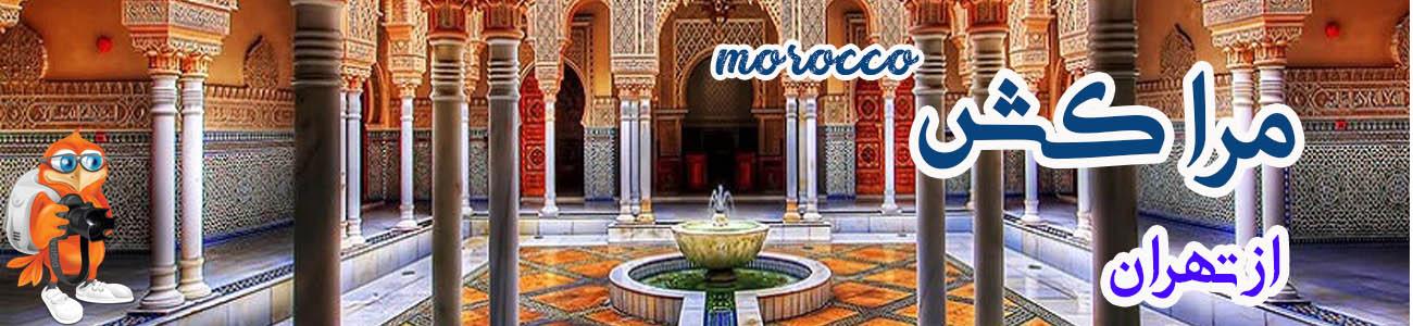 تور مراکش از تهران