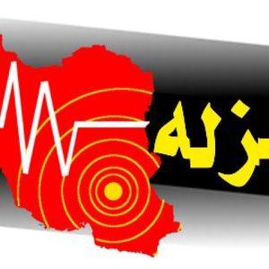 زلزله امروز در شیراز