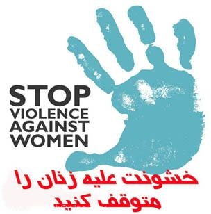 روز بینالمللی مبارزه با خشونت علیه زنان