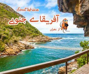 تور آفریقای جنوبی از تهران