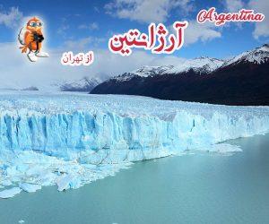 تور آرژانتین از تهران