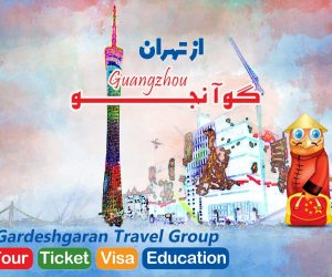 تور گوانجو از تهران
