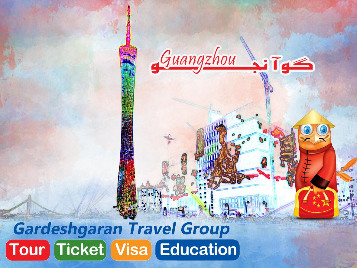 تور چین-گوانجو از تهران