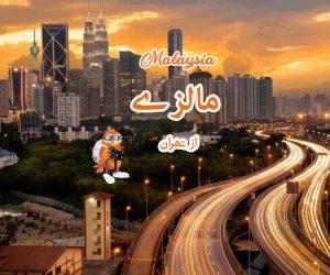 تور کوالالامپور از تهران