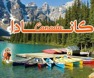 تور کانادا از شیراز