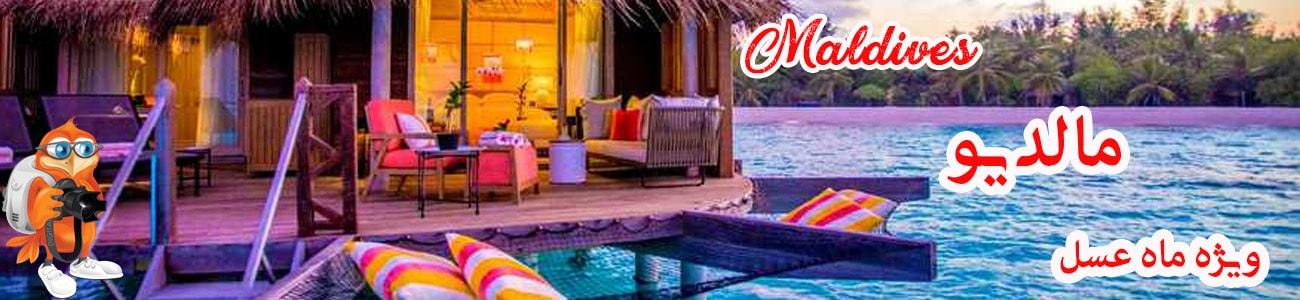 تور مالدیو ویژه ماه عسل