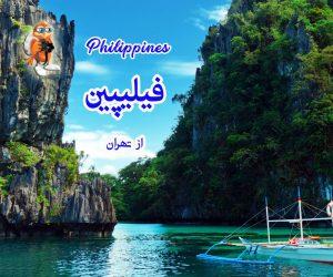تور فیلیپین از تهران