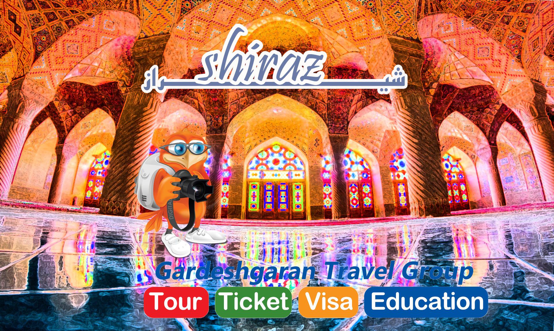 تور شیراز ویژه ماه عسل