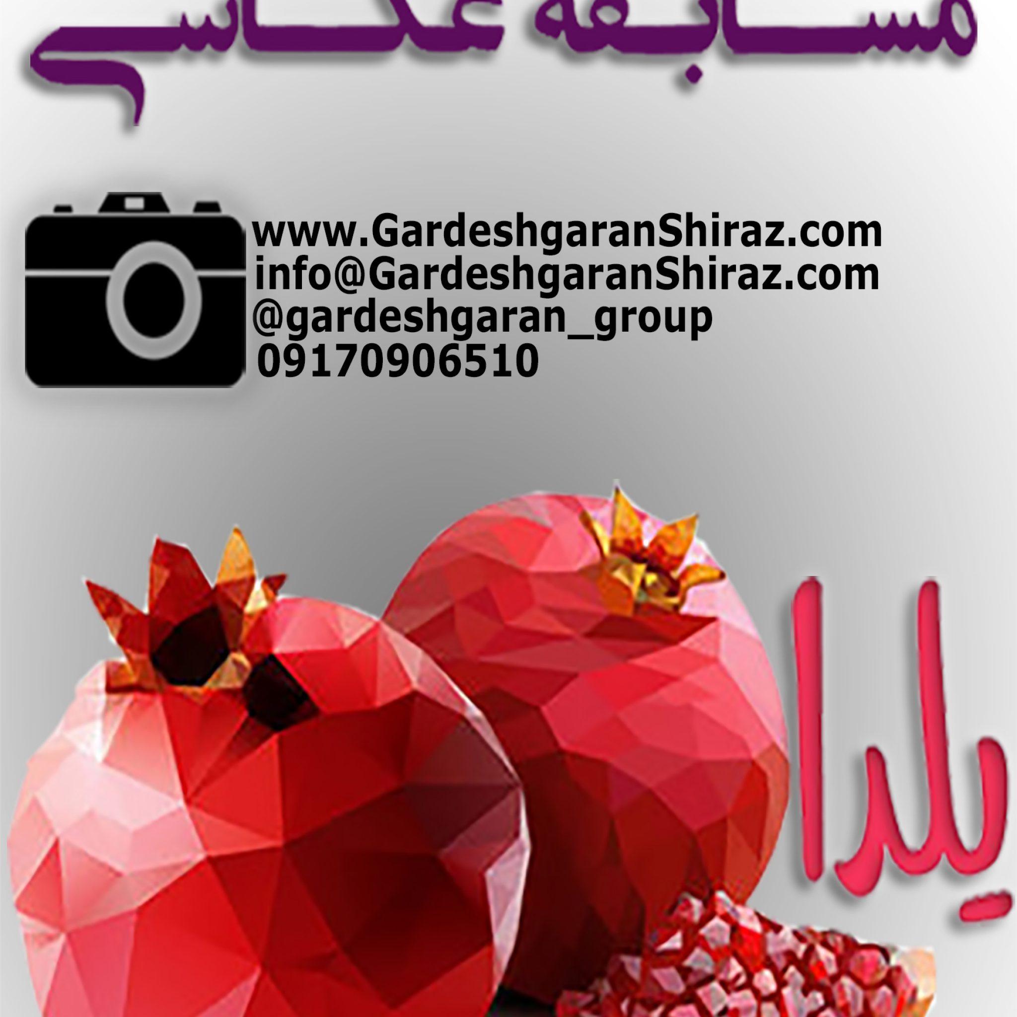 شب یلدا با جوایز ویژه گردشگران شیراز