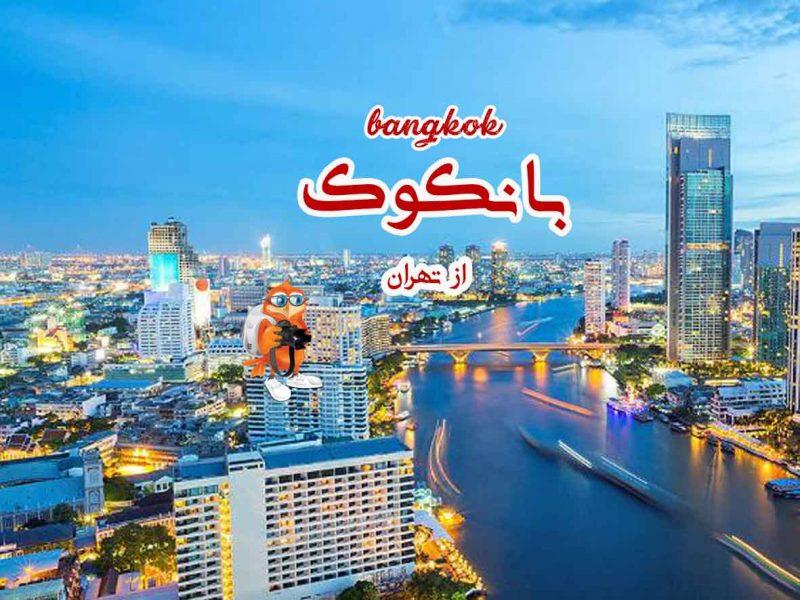 تور بانکوک از تهران