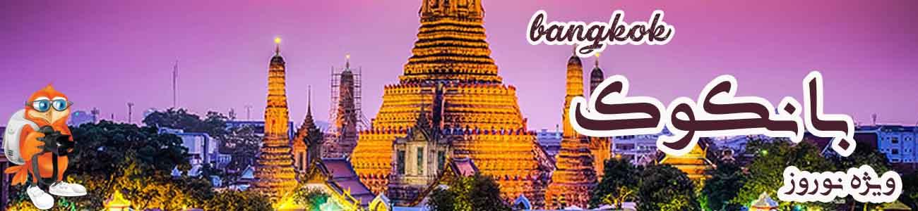 تور بانکوک ویژه نوروز