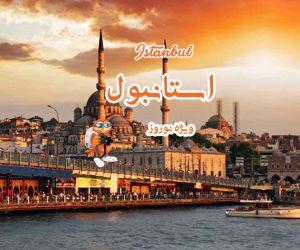 تور استانبول ویژه نوروز