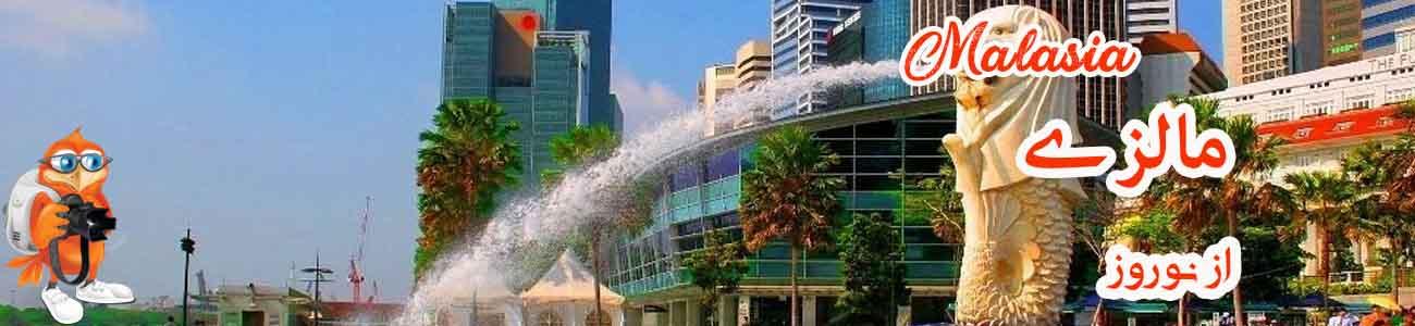 تور مالزی ویژه نوروز