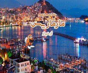تور مارماریس از شیراز
