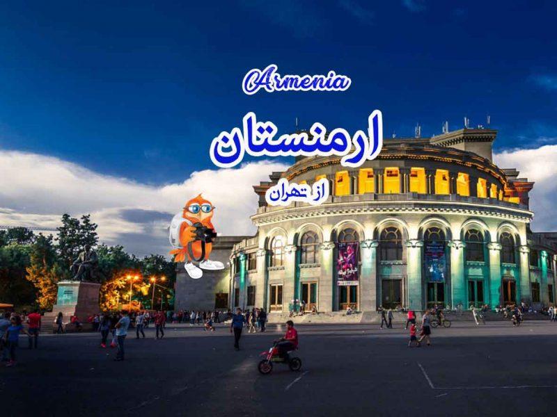 تور ارمنستان از تهران