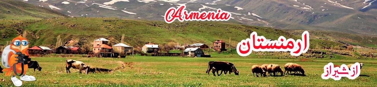 تور ارمنستان از شیراز