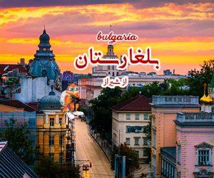 تور بلغارستان از شیراز