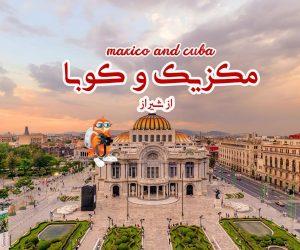 تور مکزیک و کوبا از شیراز