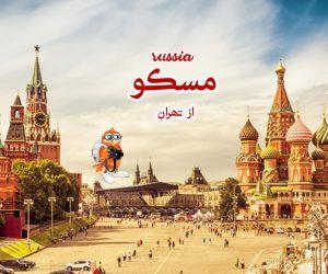 تور مسکو از تهران
