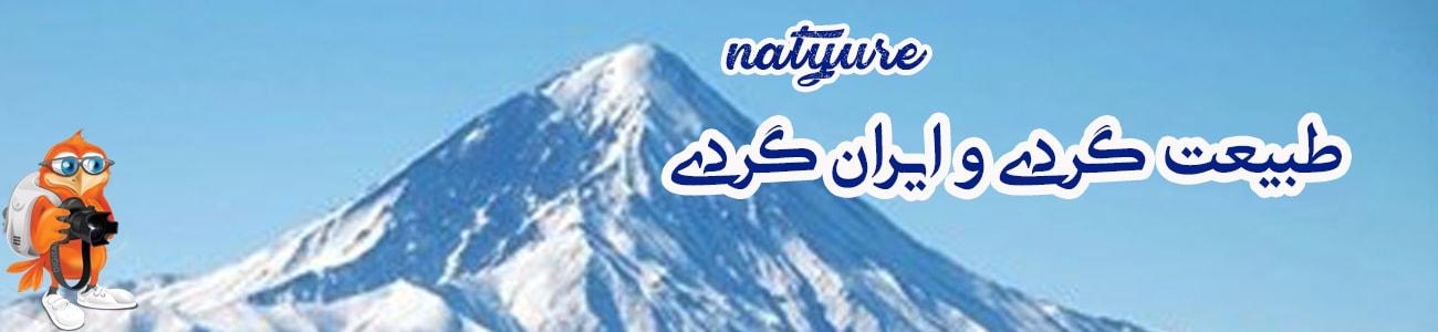 ایرانگردی و طبیعت گردی