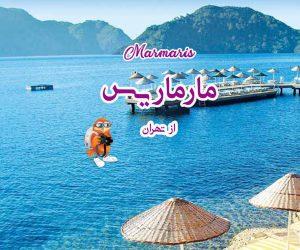 تور مارماریس از تهران