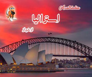 تور استرالیا از شیراز