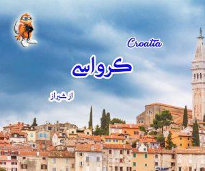 تور کرواسی از شیراز