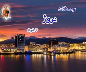تور نروژ از شیراز