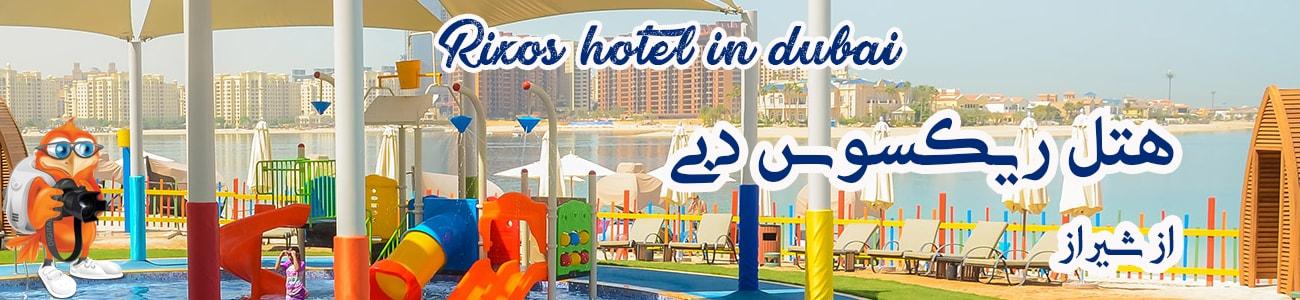 هتل رکسوس دبی