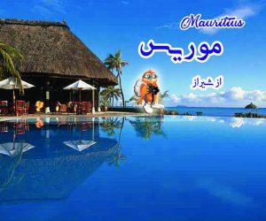 تور موریس از شیراز