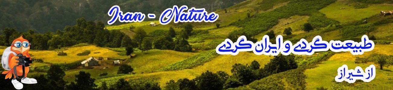 تور ایران گردی و طبیعت گردی