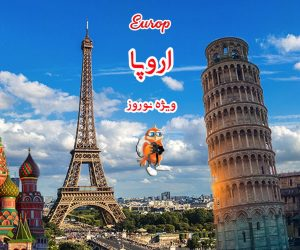 تور اروپا از شیراز ویژه نوروز 99 - گردشگران شیراز