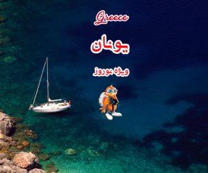 تور یونان از شیراز ویژه نوروز 99 - گردشگران شیراز