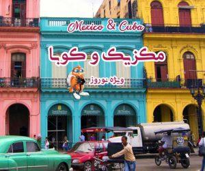 تور مکزیک و کوبا از شیراز ویژه نوروز 99 ، گروه مسافرتی گردشگران شیراز