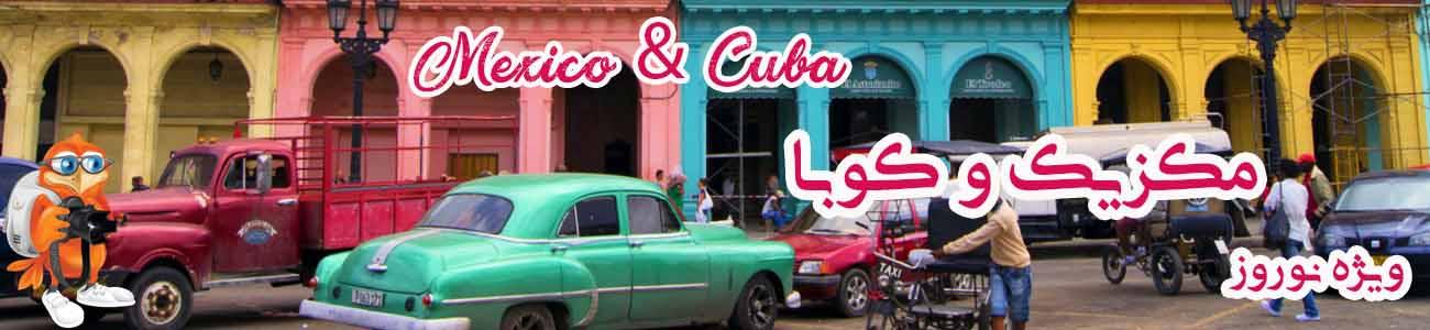 تور کوبا و مکزیک از شیراز ، گروه مسافرتی گردشگران شیراز ، نوروز 99