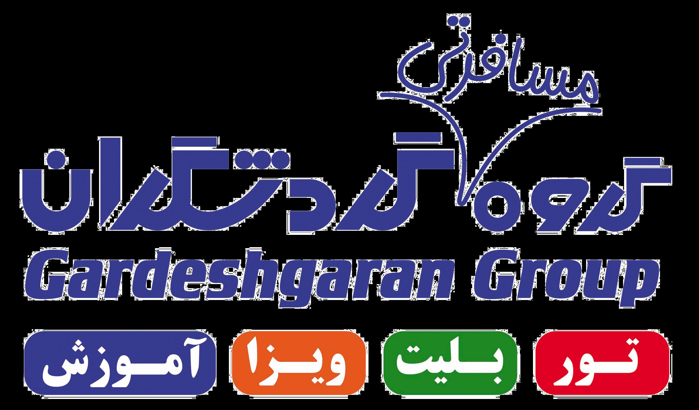 gardeshgaran
