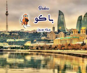 تور باکو نوروز 99