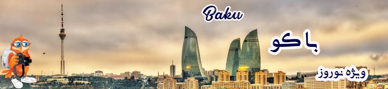 تور باکو ویژه نوروز 99
